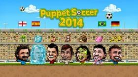 puppet-soccer-2014-01