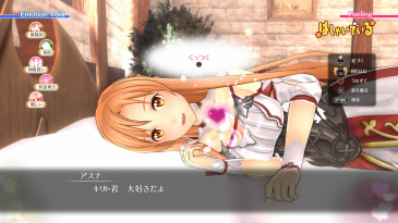 sword art online hollow realization cosleeping 2
