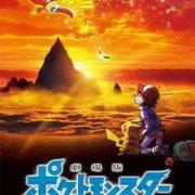 Japan Expo 2017 : Pokémon, le 20e film en avant-première !